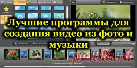 Лучшие программы для создания видео из фото и музыки.