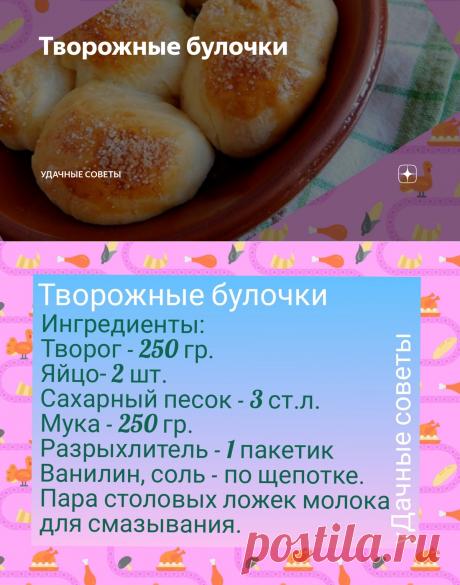 Творожные булочки | уДачные советы | Яндекс Дзен