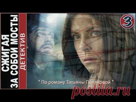 Сжигая за собой мосты (2020). 3 серия. Детектив, премьера.