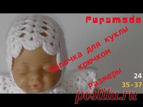 #178. Pupsmode.  Чепчик для Куклы. - YouTube