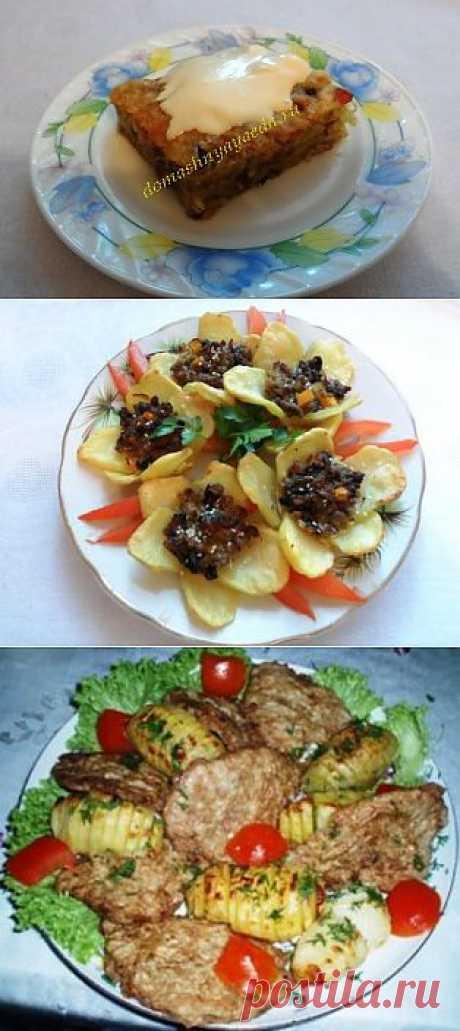 Блюда Из Картофеля | Домашняя еда