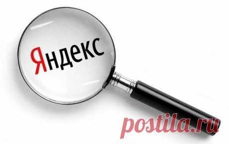 9 способов искать информацию в «Яндексе», о которых не знает 96% пользователей | Любовь-ЗДОРОВЬЕ-деньги-удача | Яндекс Дзен