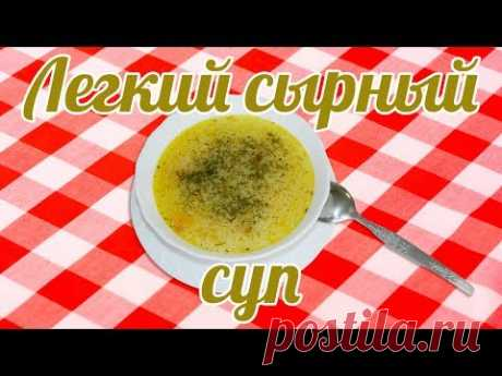 БЫСТРЫЙ и НЕДОРОГОЙ. Легкий сырный суп