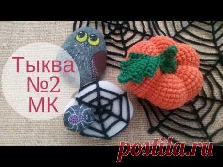 Тыква крючком №2 ХЭЛЛОУИН ♥ Мастер-класс ♥ Вязаная тыква ♥ Halloween Pumpkin ♥ Crochetka Design DIY - YouTube