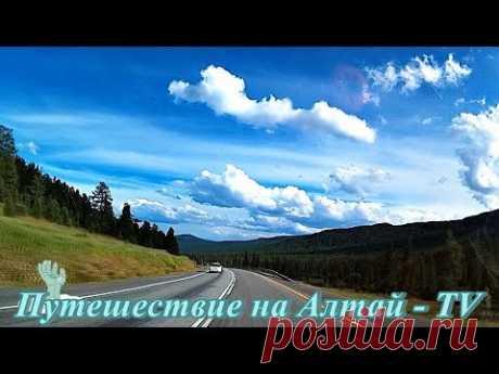 Спуск с перевала Семинский - Онгудай на Алтае. Лето - 2017. - YouTube