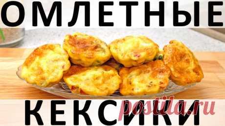 244. Омлетные кексики с овощами, сыром и колбасой — Кулинарная книга