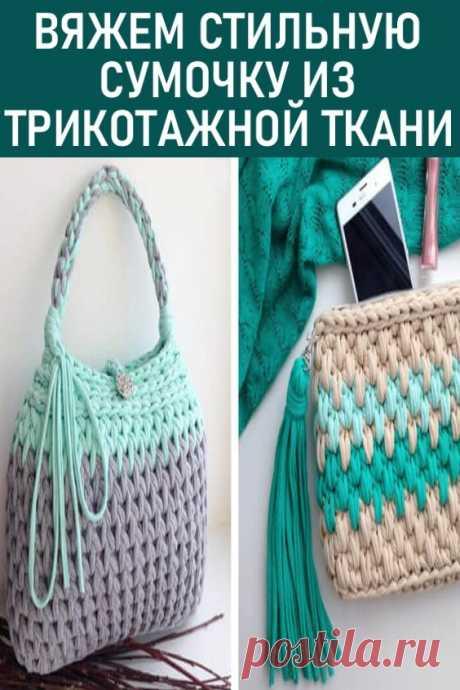 Вяжем стильную летнюю сумочку из трикотажной пряжи…