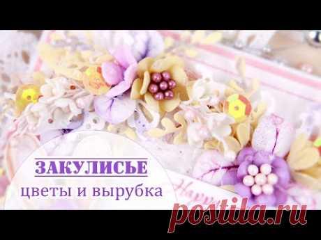 ЗАКУЛИСЬЕ (21.2): как я делаю маленькие цветы из фоамирана, цветочные веточки и вырубку /Скрапбукинг