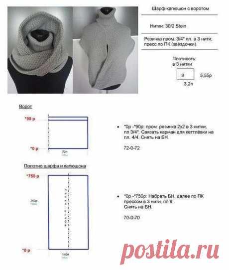 Красивый и оригинальный шарф-капюшон с воротом — Сделай сам, идеи для творчества - DIY Ideas