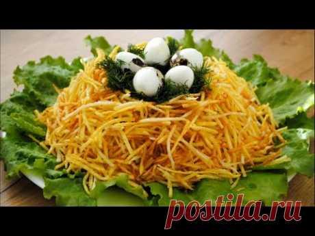 Праздничный Салат ГНЕЗДО ГЛУХАРЯ 🌟Сытный салат с Жареной Картошкой и Курицей🌟 - YouTube