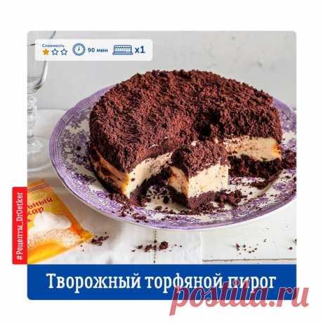Творожный торфяной пирог   Вкусные рецепты с фото   Яндекс Дзен