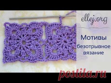 Безотрывное вязание квадратных мотивов • Фото и видео МК Елены Кожухарь