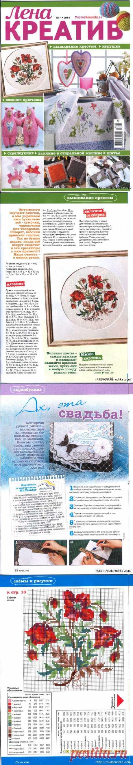 """""""Лена креатив 1\2014"""".Журнал по рукоделию.."""
