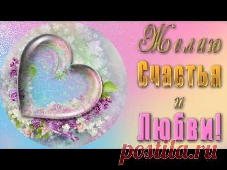 🎶💗С ПРАЗДНИКОМ 8 МАРТА!🎶💗Желаю счастья и любви! - YouTube