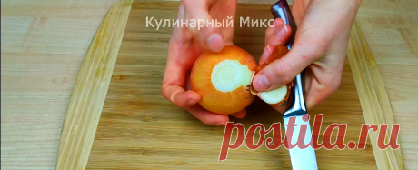 """Покупаю самый дешёвый репчатый лук: показываю, какую """"вкуснятину"""" из него готовлю (необычная закуска)   Кулинарный Микс   Яндекс Дзен"""
