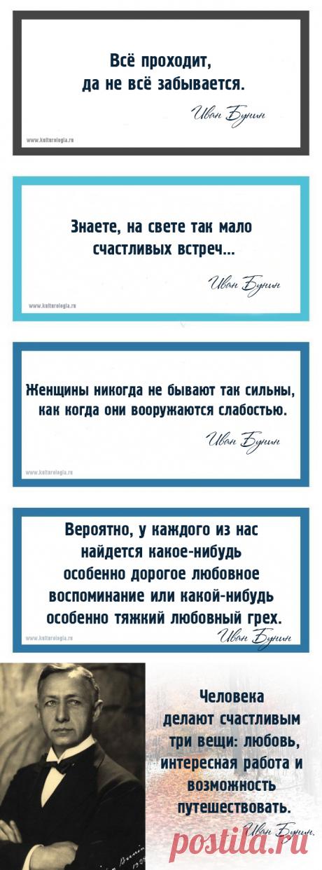 15 философско-романтических мыслей Ивана Бунина о жизни и любви