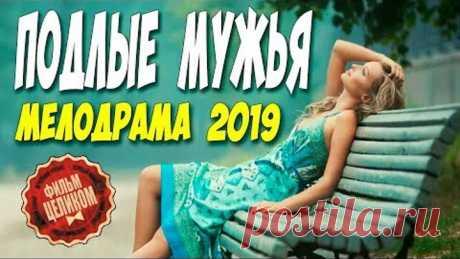 Фильм 2019 о красивой любви!! ** ПОДЛЫЕ МУЖЬЯ ** Русские мелодрамы 2019 новинки HD