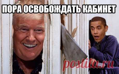 Дональд Трамп президент США: реакция соцсетей | Лучшее в сети