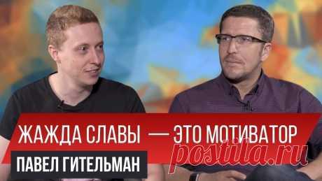 Гендиректор digital-агентства RTA Павел Гительман о рекламе, славе и самом ужасном дне жизни