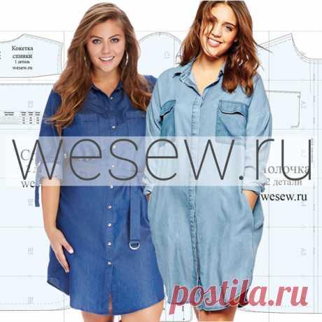 Готовая выкройка платья-рубашки для полных в трех размерах Параметры выкройки смотрите по ссылке.
