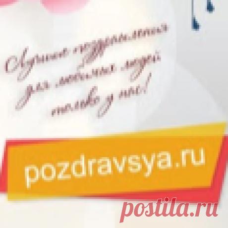 Nadejda Pozdravsya