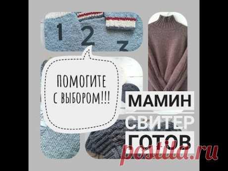 Мамин свитер готов. Пуловер в стиле спортшик. Помогите с выбором!