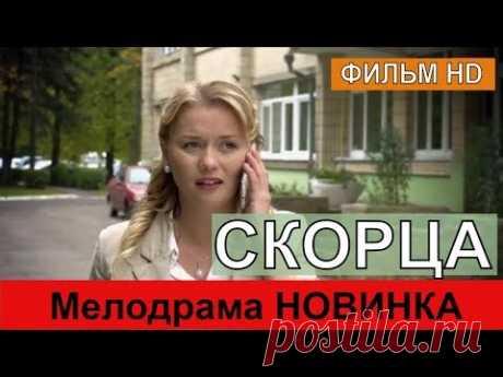 СКОРЦА / Любовная ПРЕМЬЕРА / Мелодрамы Новинки