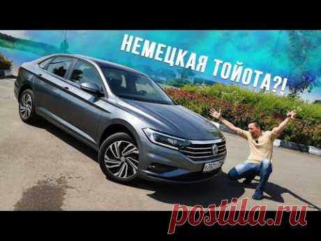 Немецкая ТОЙОТА?! Новый VW Jetta 2020 - КОМФОРТНО, НАДЕЖНО, ДОРОГО!