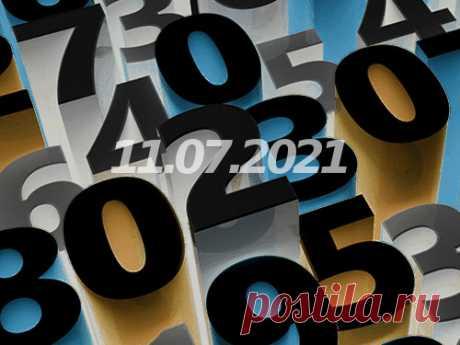 Нумерология иэнергетика дня: что сулит удачу 11июля 2021 года Нумерологи рассказали отом, каким будет последний день этой недели. Эксперты выяснили, какое число икак будет влиять нафинансовые потоки, наудачу влюбви вделах. Старайтесь следовать советам, описанным вэтой статье чтобы завершить неделю напозитивной ноте.