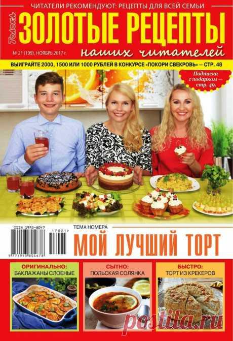 Золотые рецепты наших читателей № 21 2017