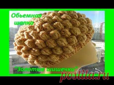 """El gorro obemnaya \""""los chichones De oro\"""", crochet hat, (el gorro № 106)"""