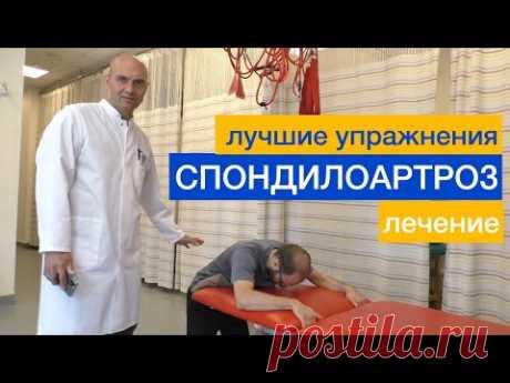 СПОНДИЛОАРТРОЗ: лечение и гимнастика.