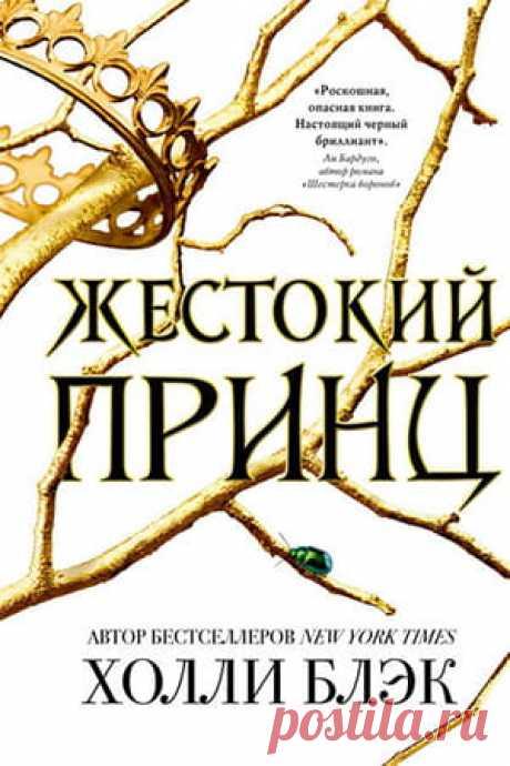 Жестокий принц — Холли Блэк: отзывы, читать книгу » Fantasto.net