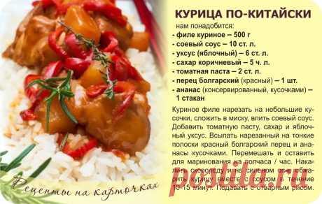 #рецепт #курица #покитайски