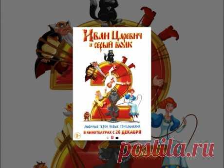 Иван Царевич и Серый Волк - 2. Мультфильм. Полная версия.