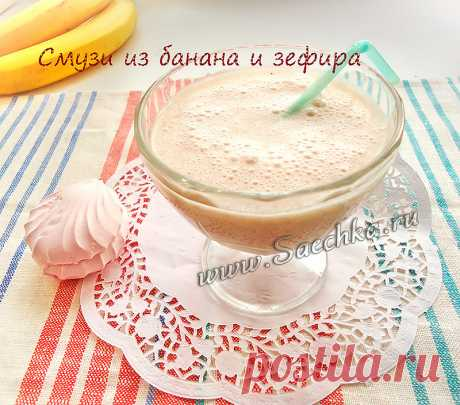 Смузи из банана и зефира - рецепт с фото Смузи из банана и зефира - лёгкий, малокалорийный, и в тоже время сытный напиток.