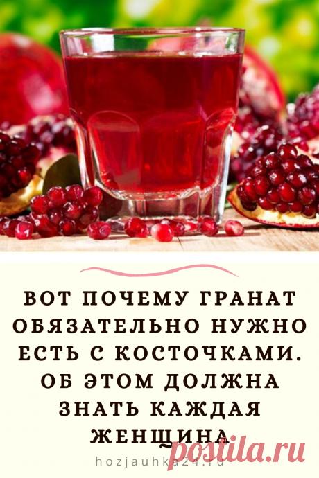 Не зря гранат называют королевским фруктом.