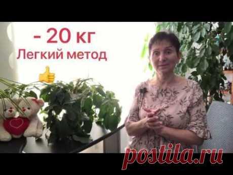 Легко🟢Приятно🟢Навсегда Диета - 20 кг - YouTube
