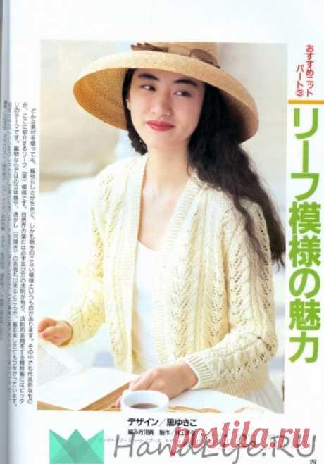 Жакет спицами из журнала Amu 1991 №04 / Азиатские журналы по вязанию