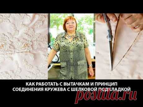 Как работать с вытачками и принцип соединения кружева с шелковой подкладкой при пошиве платья