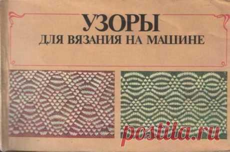 Узоры Вязания на Машине - книга