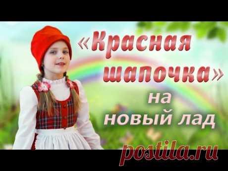 """Детский сад. Постановка сказки  """"Красная шапочка""""  на новый лад"""