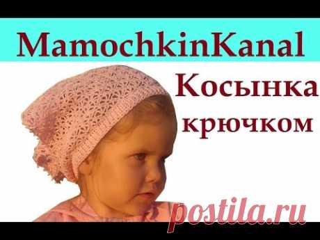 Kerchief children's a hook For the girl Vyazaniye for beginners