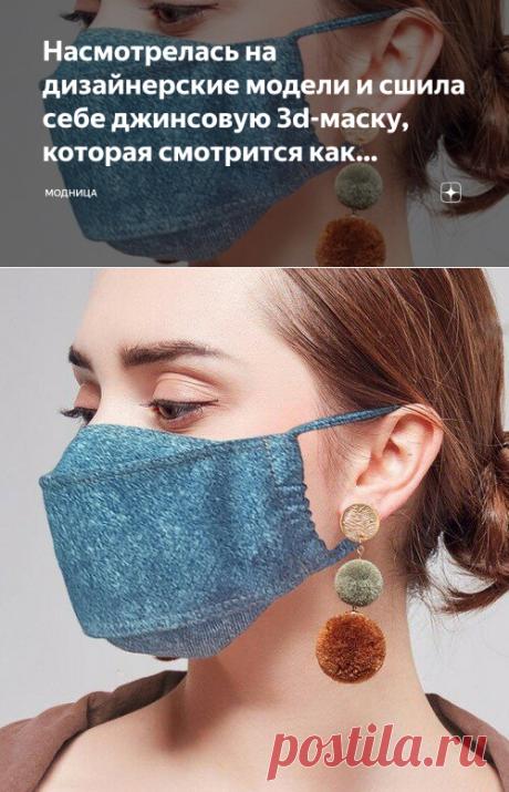 Насмотрелась на дизайнерские модели и сшила себе джинсовую 3d-маску, которая смотрится как стильный аксессуар (выкройка) | модница | Яндекс Дзен