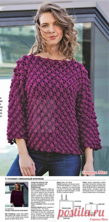 """Лиловый пуловер с узором """"шишечки"""". - Все в ажуре... (вязание крючком) - Страна Мам"""