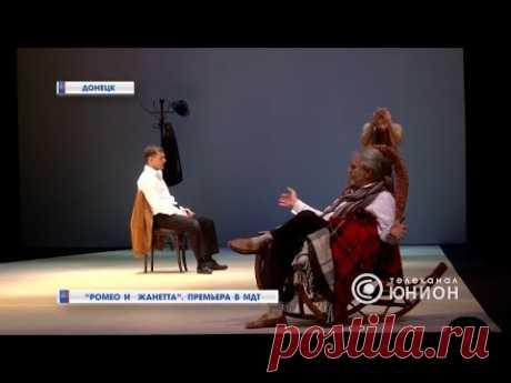 """""""Ромео и Жанетта"""". Премьера в МДТ. 21.03.2020, """"Панорама"""""""
