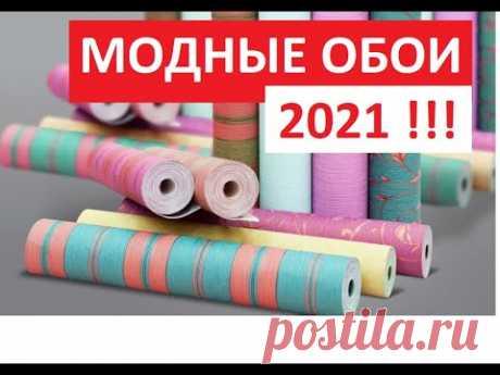 МОДНЫЕ ОБОИ ДЛЯ ПРИХОЖЕЙ 2021 ГОДА// wallpaper design.
