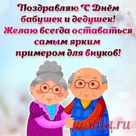 Милая картинка День бабушек и дедушек в России