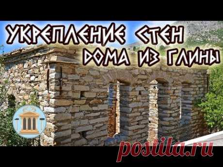 Укрепление стен дома из глины