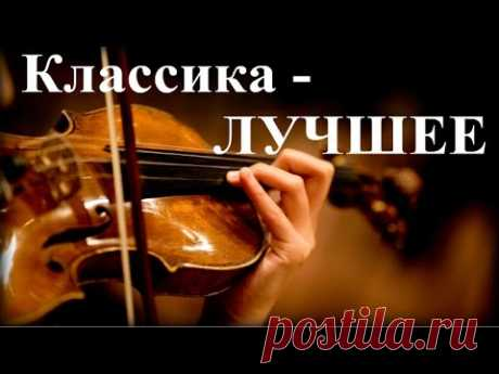 1 Час - Прекрасная Классика - Лучшее / The Best of Classical Music